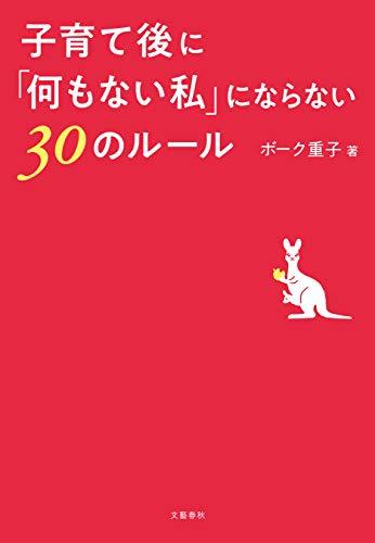子育て後に「何もない私」にならない30のルール (文春e-book)
