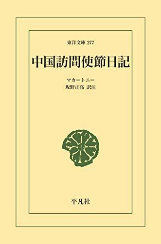 中国訪問使節日記 (東洋文庫0277)