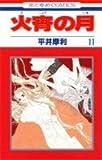 火宵の月 第11巻 (花とゆめCOMICS)