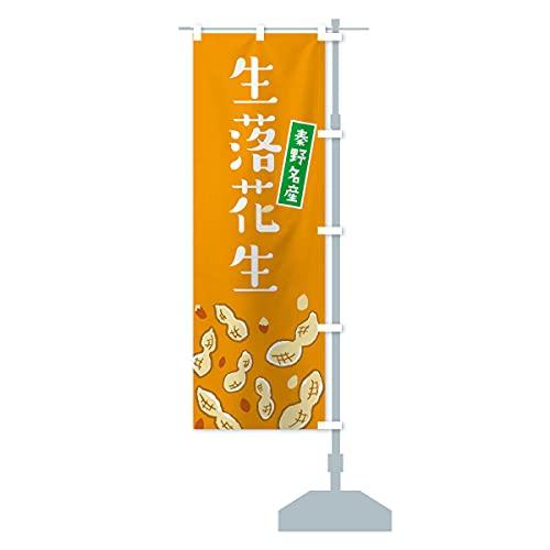秦野名産生落花生 のぼり旗 サイズ選べます(ショート60x150cm 右チチ)