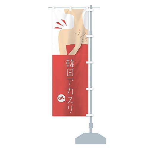 韓国アカスリ のぼり旗 チチ選べます(レギュラー60x180cm 右チチ)