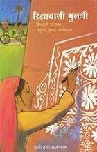 Rikshawali Mulagi (Marathi)