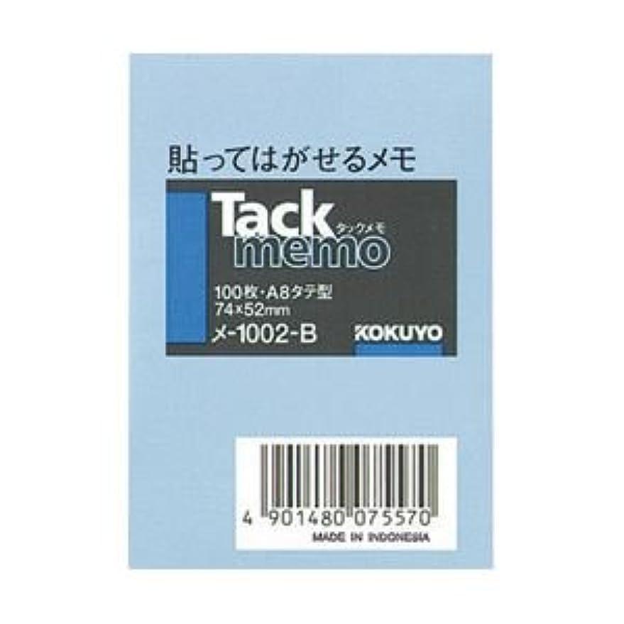 サービス月曜イーウェル(業務用セット) コクヨ タックメモ 7.4×5.2cm 1冊(100枚) 型番:メ-1002-B 【×20セット】