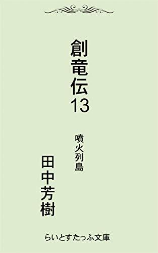 [画像:創竜伝13噴火列島]