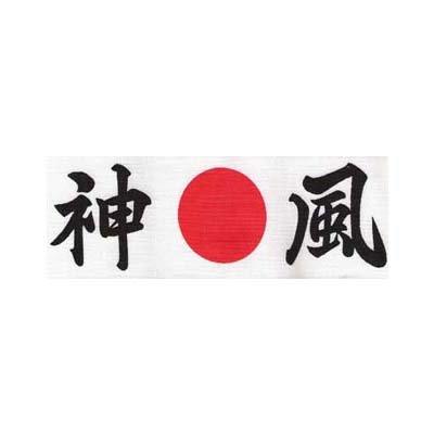 Hyogensha Stirnband Kamikaze, HA-8 Original aus Japan