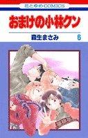おまけの小林クン 第6巻 (花とゆめCOMICS)