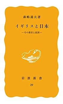 [森嶋 通夫]のイギリスと日本 その教育と経済 (岩波新書)
