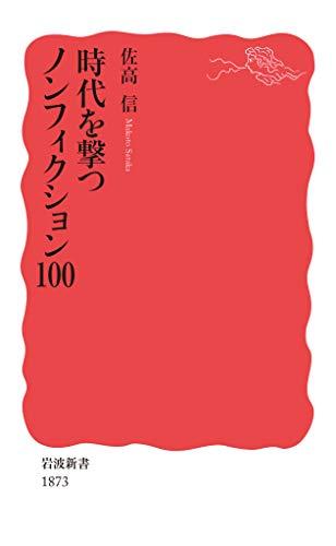時代を撃つノンフィクション100 (岩波新書 新赤版 1873)