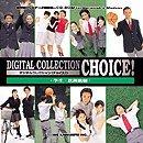 Digital Collection Choice! 学生・放課後編