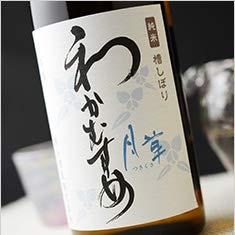 新谷酒造『わかむすめ 月草 純米無濾過生原酒』