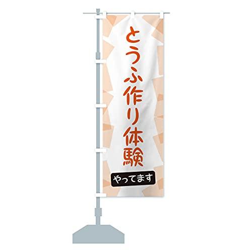 とうふ作り体験 のぼり旗 サイズ選べます(スリム45x180cm 左チチ)