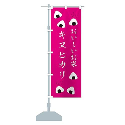 キヌヒカリ のぼり旗(レギュラー60x180cm 左チチ 標準)