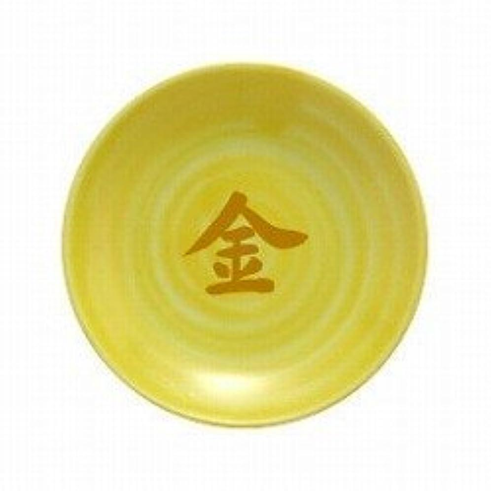 スプレートロリーバス妨げる〔盛り塩〕一文字皿 黄色皿 【金】
