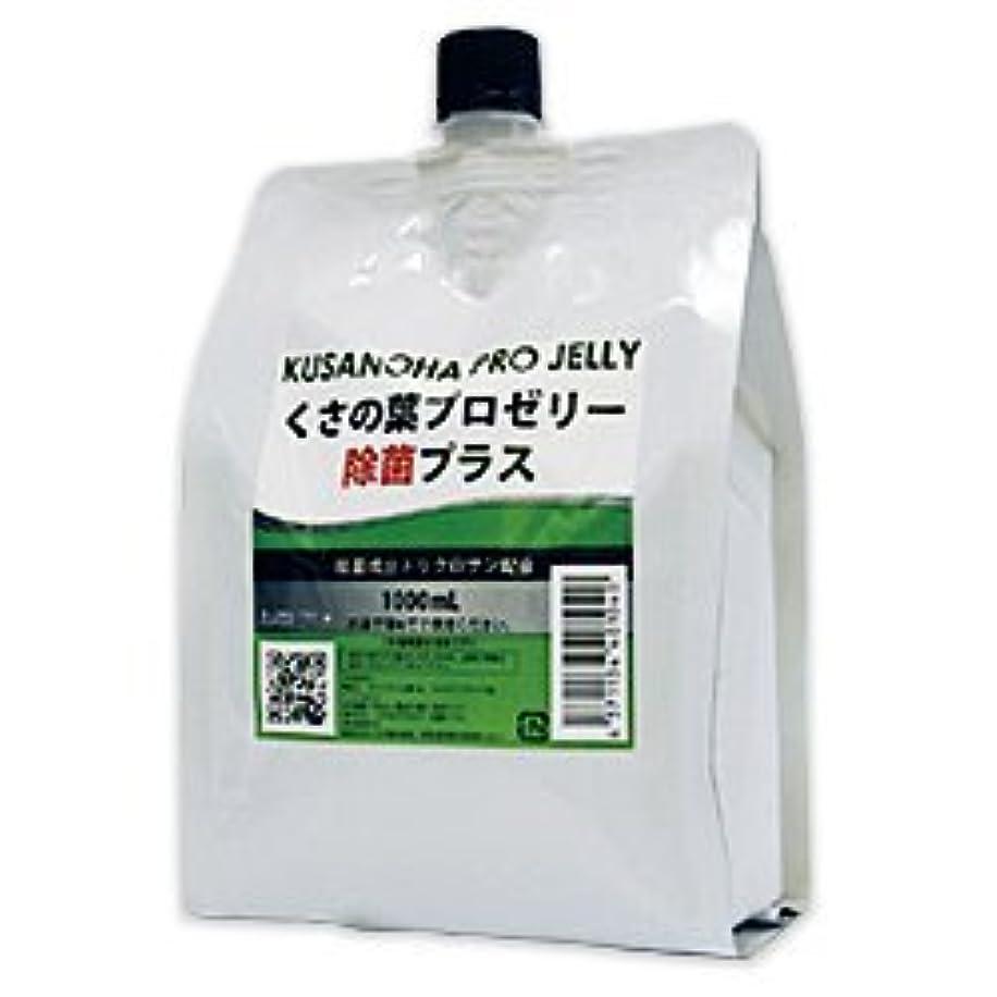 残る社会科代表する【クサノハ化粧品】 くさの葉プロゼリー 除菌プラス 1000ml ×3個セット