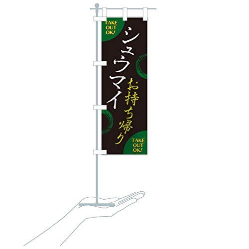 卓上ミニシュウマイお持ち帰り のぼり旗 サイズ選べます(卓上ミニのぼり10x30cm 立て台付き)