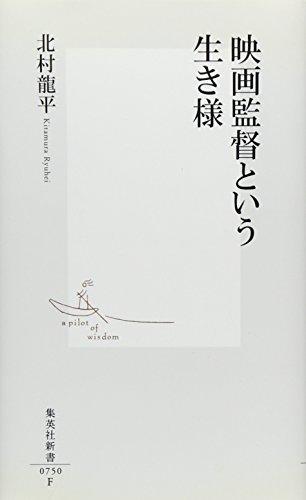 映画監督という生き様 (集英社新書)