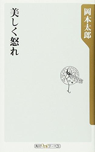 美しく怒れ (角川oneテーマ21)