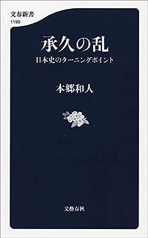 [本郷 和人]の承久の乱 日本史のターニングポイント (文春新書)