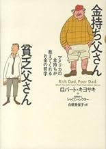 Rich Dad, Poor Dad [ In Japanese Language ]