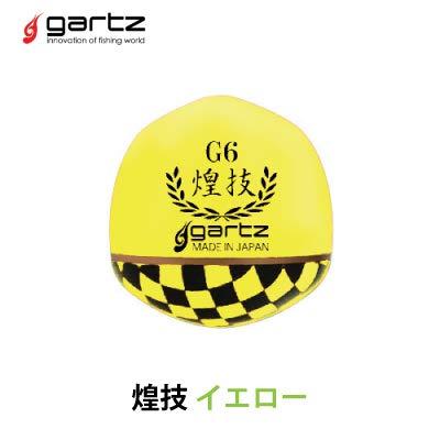 ガルツ(gartz) ウキ 935 煌技 イエロー 00 935