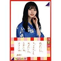 乃木坂46 2019年度 福袋限定 手書き年賀状ポストカード 齋藤飛鳥