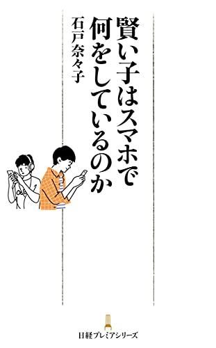 賢い子はスマホで何をしているのか (日経プレミアシリーズ)