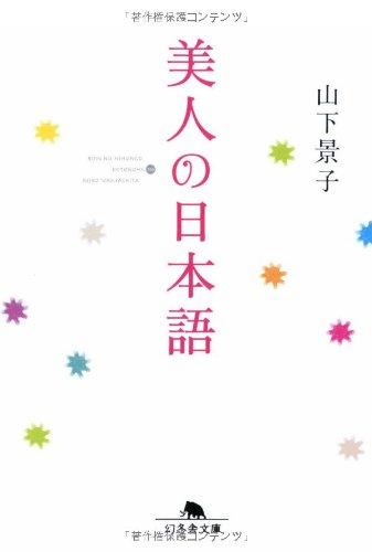美人の日本語 (幻冬舎文庫)
