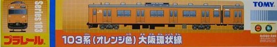 候補者フェローシップテレックスTOMY プラレール限定車両103系(オレンジ色)大阪環状線