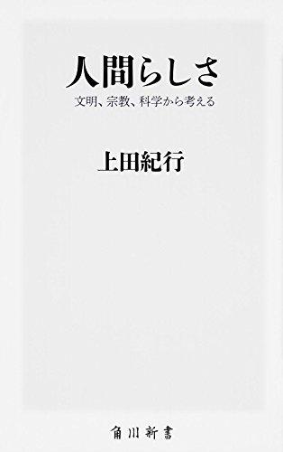 人間らしさ  文明、宗教、科学から考える (角川新書)