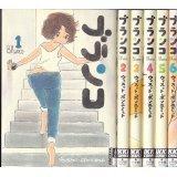 ブランコ コミック 1-6巻セット (IKKI COMIX)