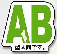 ダイカット防水シール 血液型 AB