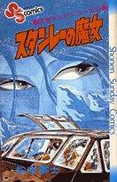 戦場まんがシリーズ(1)スタンレーの魔女 (少年サンデーコミックス)