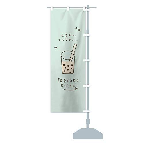 はちみつミルクティータピオカドリンク のぼり旗 サイズ選べます(ショート60x150cm 右チチ)