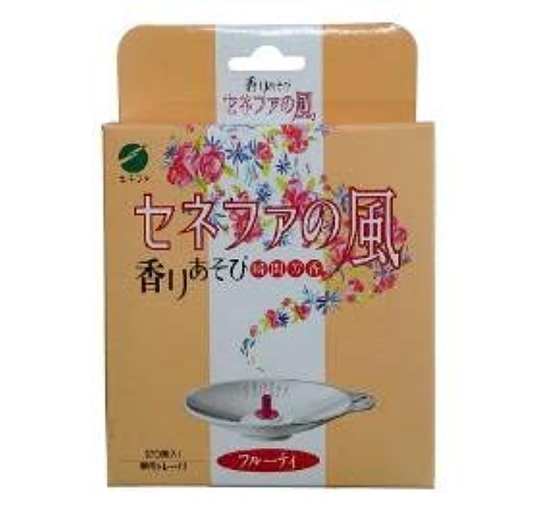 旧正月作物シエスタせんねん灸 セネファの風 フルーティ(お香)(20香入)