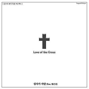 Love of the Cross