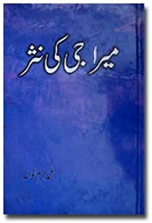 Meera Jee Ki Nasr by Muhammad Khurum Tawana