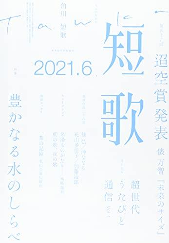 短歌 2021年6月号