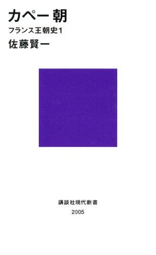 カペー朝 フランス王朝史1 (講談社現代新書)