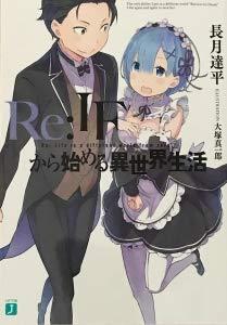 Re:ゼロから始める異世界生活 BD/DVD全巻購入特典 書き下ろし小説 Re:IFから始める異世界生活
