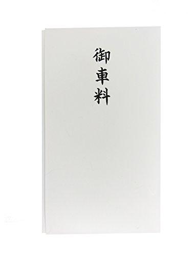 赤城 不祝儀袋 御車料 多当 10枚入り タ983993