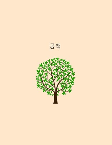 notebook korean Notebook: Korean Lined Notebook Journal - Tree Design - 110 pages - Large (8.5 x 11 inches): Paperback - July 1