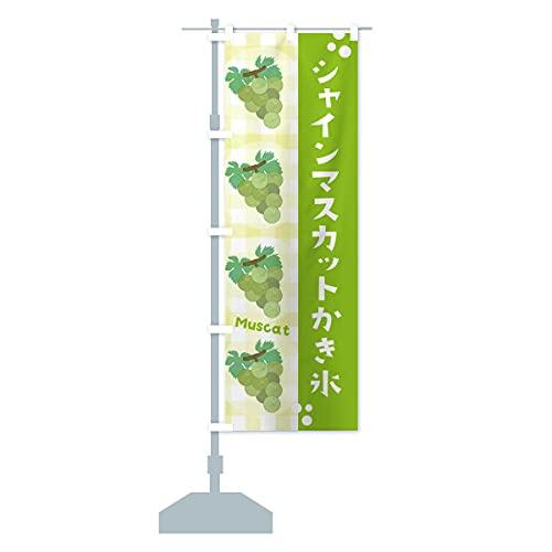 シャインマスカットかき氷・ぶどう・葡萄 のぼり旗 サイズ選べます(コンパクト45x150cm 左チチ)