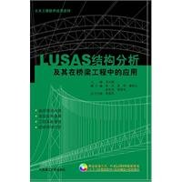 LUSAS structural analysis and its application in bridge engineering - with CD-ROM(Chinese Edition)