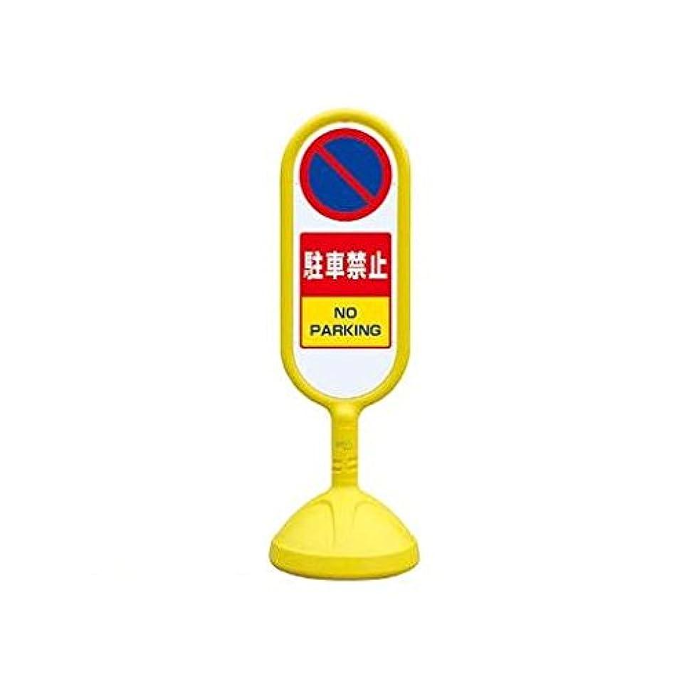 レイプ余剰本体EP12369 ?サインキュート2【黄】両面 駐車禁止