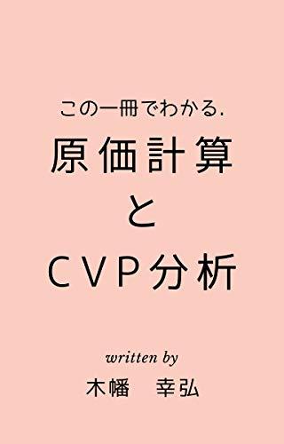 この一冊でわかる原価計算とCVP分析