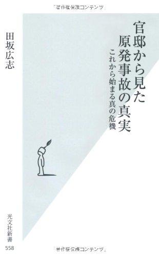官邸から見た原発事故の真実 これから始まる真の危機 (光文社新書)