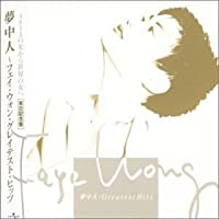 Dreams: Greatest Hits by FAYE WONG (2001-10-17)