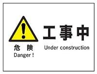 産業安全標識 F1 危険工事中 225×300mm
