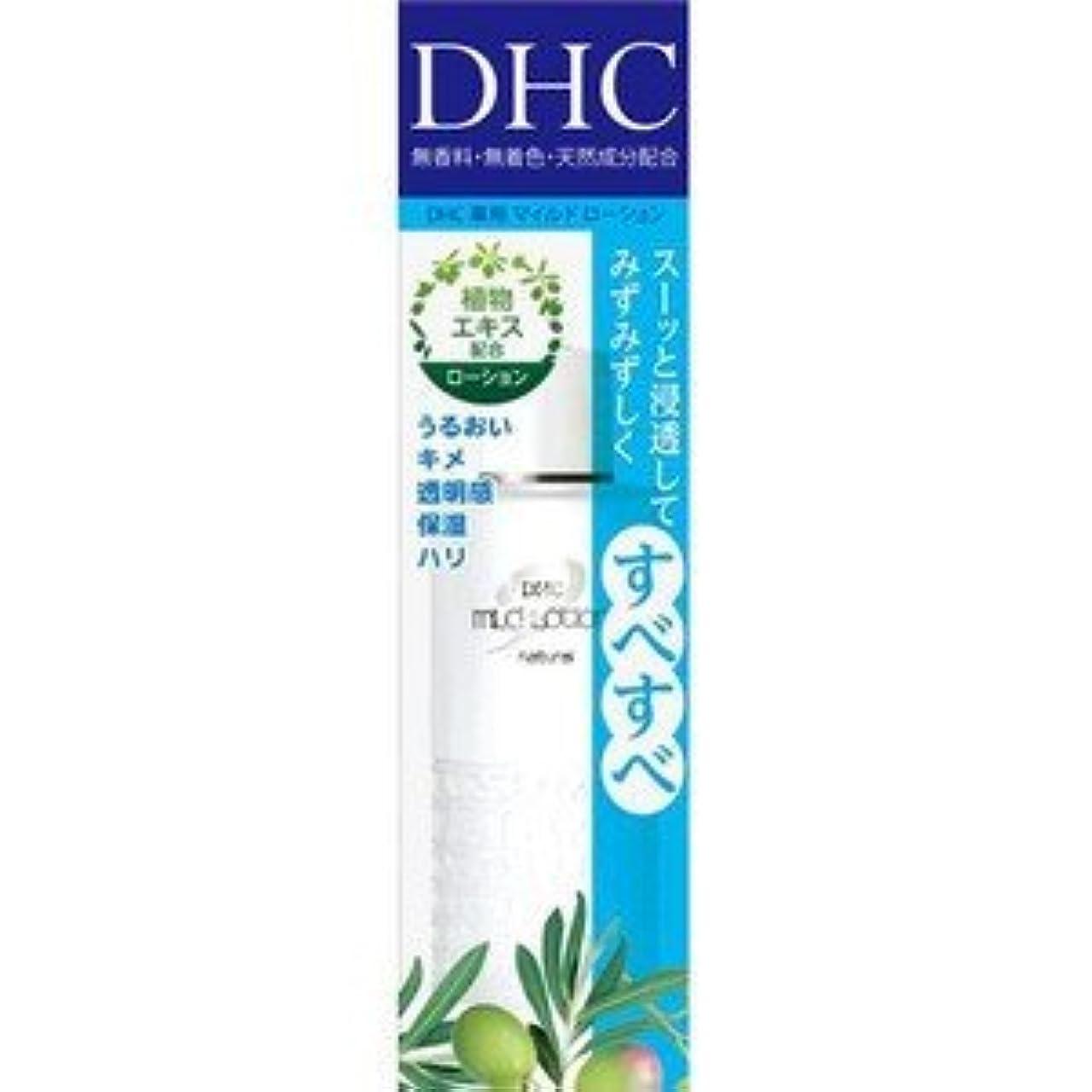 リーダーシップくしゃくしゃ小競り合いDHC 薬用マイルドローション SS 40ml(医薬部外品)(お買い得3個セット)