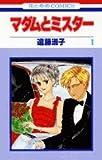 マダムとミスター (1) (花とゆめCOMICS)